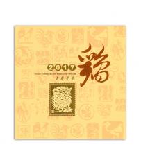 吉慶平安 #2816