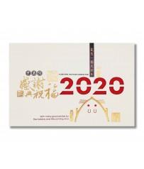 2020鼠年賀年卡-感謝與祝福 #2807