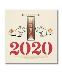 2020鼠年賀年卡-金鼠賀歲 #2809