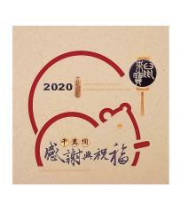 2020鼠年賀年卡-感謝與祝福 #2810