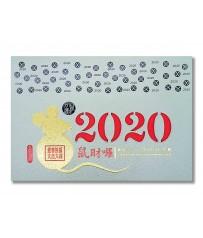 2020鼠年賀年卡-財源廣進 #2811