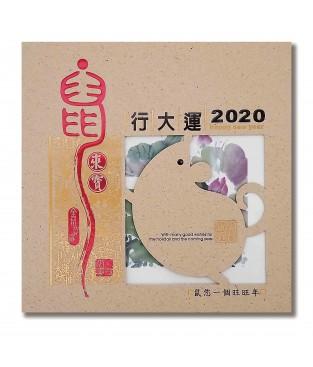 2020鼠年賀年卡-鼠年行大運 #2814