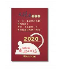 2020鼠年賀年卡-感謝與祝福 #2820