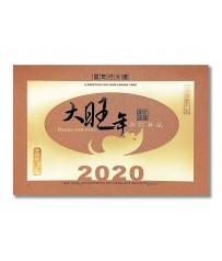 2020鼠年賀年卡-大旺年 #2825