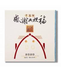 2020鼠年賀年卡-感謝與祝福 #3001