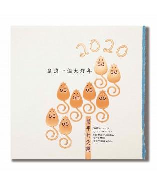2020鼠年賀年卡-鼠年行大運 #3007