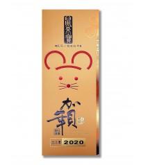 2020鼠年賀年卡-鼠年行大運 #3011