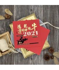 2021牛年賀年卡 牛年行大運 #3011