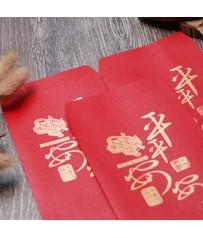 2022新年紅包袋/平平安安 #1002