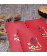 2022新年紅包袋/福祐平安 #1501