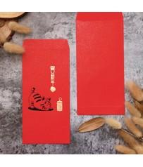 2022新年紅包袋/賀新年 #1504