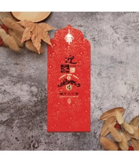 2022新年紅包袋/迎春接福 #1803