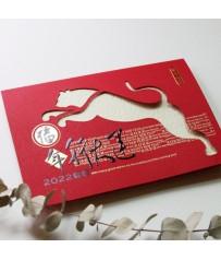 2022虎年賀年卡▸福年行大運 #3206