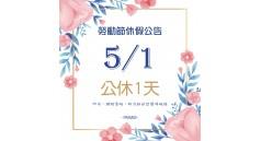 【5/1門市公休1天】