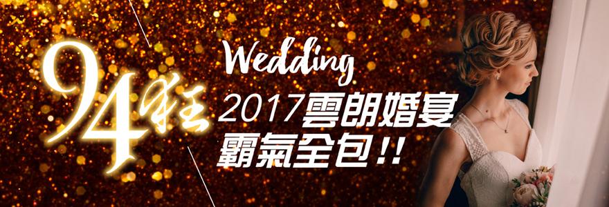 〖終極版94狂專案-雲朗觀光婚宴x百美〗