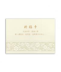 萬用卡C1523120