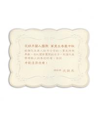 萬用卡C157491