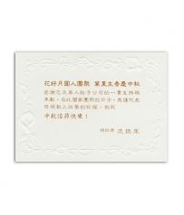 萬用卡C15995131
