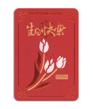 生日卡 C3550