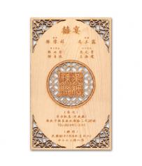 台灣檜木片x雷射雕刻工藝x喜帖 W50004