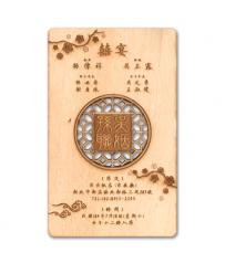 台灣檜木片x雷射雕刻工藝x喜帖 W36003
