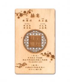 台灣檜木片x雷射雕刻工藝x喜帖 W40003