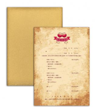 設計師款結婚書約 M08