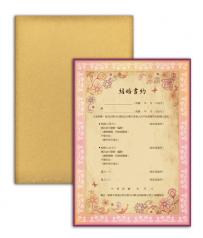 設計師款結婚書約 M09